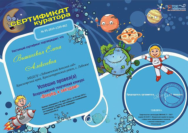 862_СЕРТИФИКАТ КУРАТОРА